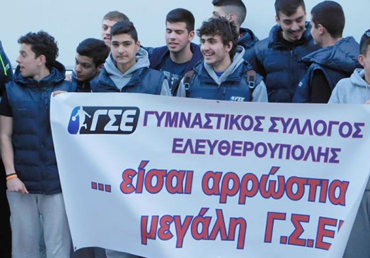Photo of Γ. Σ. Ελευθερούπολης