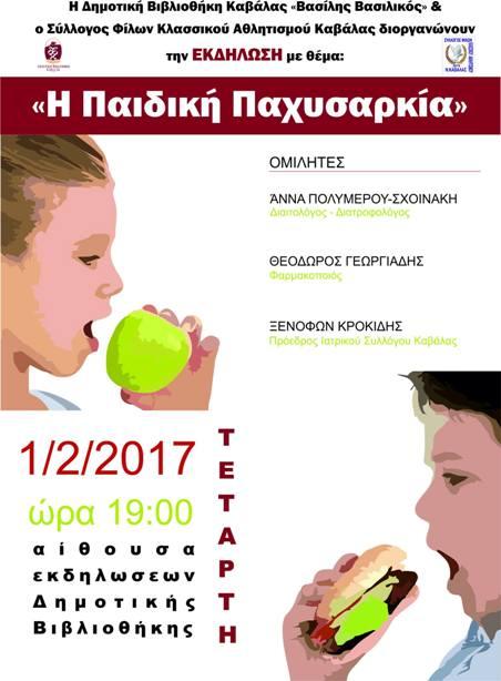 """Photo of Ενημερωτική εκδήλωση με θέμα: """"Η Παιδική Παχυσαρκία"""""""