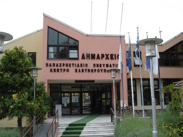 Photo of Προσλήψεις 6 ατόμων στο Δήμο Παγγαίου