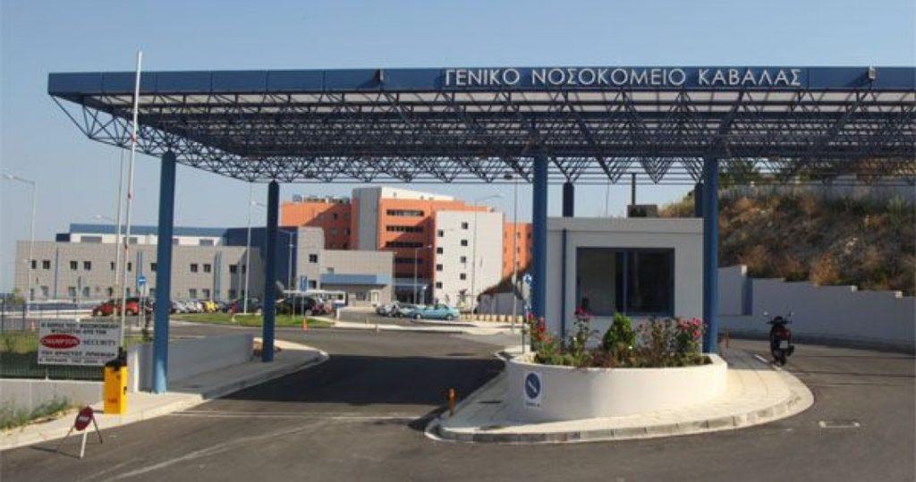 Photo of «Κλείνουν» χειρουργεία, απογευματινά ιατρεία και ιατρείο συνταγογράφησης στο Νοσοκομείο Καβάλας