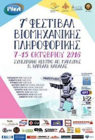 7o-festival-viomichanikis-pliroforikis-1