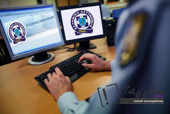 police-on-line