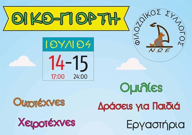 Photo of Γιορτή Οικολογικής Γεωργίας και Χειροτεχνίας στη Νέα Ηρακλείτσα