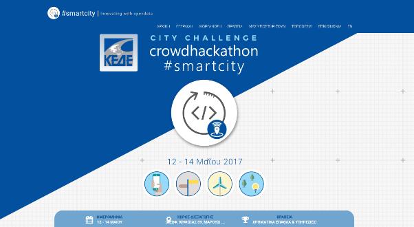 Photo of 1ος Μαραθώνιος Ανάπτυξης Εφαρμογών με θέμα την τεχνολογική και επιχειρησιακή καινοτομία στο ευρύτερο πεδίο των έξυπνων πόλεων (smartcities)